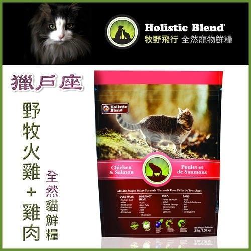 『寵喵樂旗艦店』【含運】牧野飛行Holistic Blend《獵戶座》野牧雞+鮭魚貓鮮糧-10磅