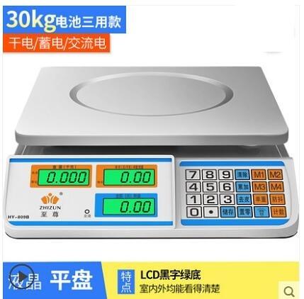 電子稱台秤計價30kg精準稱重廚房賣菜