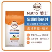 【力奇】美士 全護營養-結紮貓/體重控制(雞+糙米) 3LB(約1.3KG) 超取限3包 (A632C07)