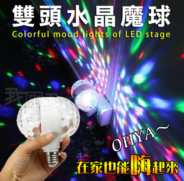 雙頭旋轉LED迷你激光雷射舞台燈 RGB七彩水晶魔球雙頭小魔球