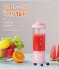 奶昔榨汁机代餐康小宝莱便携搅拌机运动摇摇杯USB电动健身水杯 『新佰數位屋』