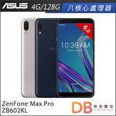加碼贈★ASUS ZenFone Max Pro ZB602KL 4G/128G 6.0吋 手機(6期0利率)-送玻璃貼+背蓋+指環架+清潔組+毛巾