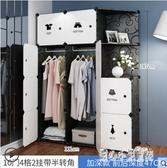 簡易衣柜布組裝出租房用臥室塑料實木布藝掛兒童儲物衣櫥收納柜子   LN5344【甜心小妮童裝】