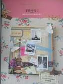 【書寶二手書T3/美工_HRK】手作中毒2紙膠帶雜貨的30個創意點子_Editions de Paris
