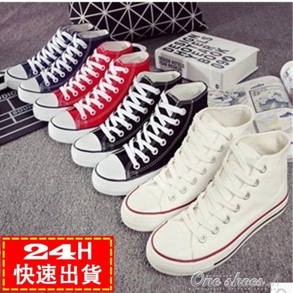 現貨出清 韓版高筒帆布鞋女情侶潮休閒單鞋學生鞋小清新白鞋平底鞋10-11