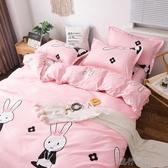 床套 網紅款水洗棉四件套被套被單床上用品學生宿舍3被子三件套床單人4