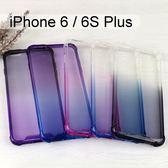 四角強化漸層防摔軟殼 iPhone 6 Plus / 6S Plus (5.5吋)