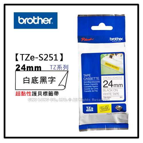 BROTHER TZe系列 TZe-S251 白底黑字 24mm超黏性護貝標籤機色帶