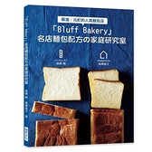 Bluff Bakery名店麵包配方の家庭研究室(Bluff Bakery店主X