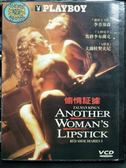 影音專賣店-P02-488-正版VCD-電影【偷情證據 限制級】-PLAYBOY