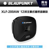 【BLAUPUNKT】德國藍點 XLf-200AW 12吋 主動式重低音喇叭 *最大功率 500W | 簡易安裝*