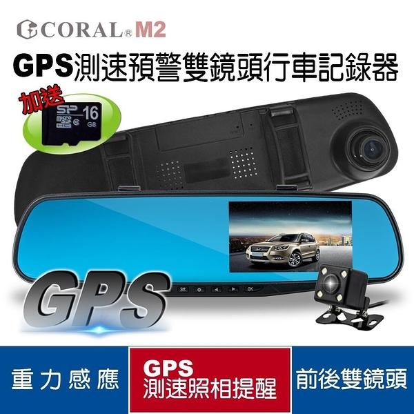 【南紡購物中心】CORAL M2 - GPS測速預警雙鏡頭行車記錄器 碰撞鎖檔 停車監控