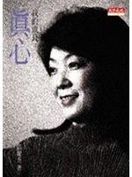二手書博民逛書店 《我的成長-真心》 R2Y ISBN:9864170201│張淑芬