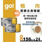 【SofyDOG】Go! 天然主食貓罐 豐醬系列-無穀鴨肉(156g 24件組)貓罐 罐頭