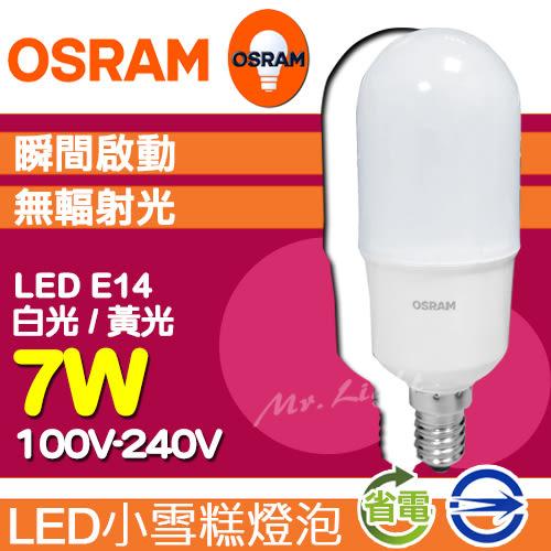 【有燈氏】OSRAM 歐司朗 小雪糕 E14 7W LED 燈泡 球泡 白光 黃光 小夜燈【LED-LSTICK7W】
