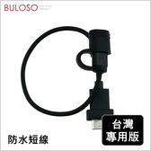 《不囉唆》五匹MWUPP原廠配件-USB防水短線 充電/摩托車/防水/下雨 (可挑色/款)【MDTPWA25-G】