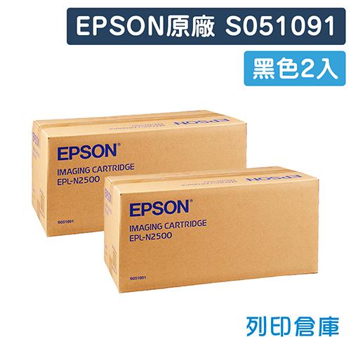 原廠碳粉匣 EPSON 2黑組合包 三合一 S051091 適用 EPSON EPL-N2500
