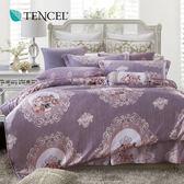 天絲 Tencel 暗香 床包冬夏兩用被 雙人四件組 100%雙面純天絲