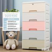 收納柜 多層收納箱塑料抽屜式兒童儲物柜子寶寶衣柜嬰兒玩具整理箱 CJ289 『易購3c館』
