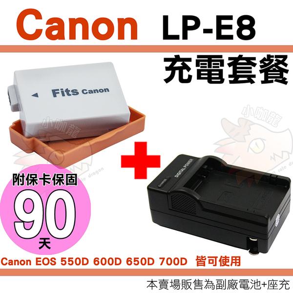 【小咖龍】 Canon LP-E8 充電套餐 副廠電池 + 坐充 鋰電池 充電器 LPE8 EOS 600D 650D 700D 保固90天