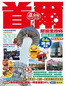 首爾旅遊全攻略2016-17年版(第23刷)