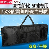 電鋼琴電子琴包盒子背包61鍵通用琴包加厚電子琴套鍵盤手提袋 週年慶降價