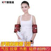 康服通電動手臂按摩器氣壓瘦胳膊肘關節手腕手臂疼拉傷扭傷 igo CY潮流站
