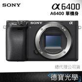 (預購) 【SONY】a6400 BODY 單機身 公司貨 a系列 相機推薦 德寶光學 送64G記憶卡 索尼