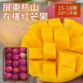 【SHOW BEST嚴選】屏東在欉紅愛文芒果 大果10斤(15-18顆)~下單4天內冷藏出貨 免運