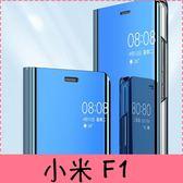 【萌萌噠】小米 Pocophone F1 電鍍鏡面智能支架款保護殼 直立式休眠功能側翻皮套 手機套 手機殼