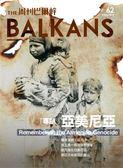 周刊巴爾幹 the Balkans 0507/2015 第62期