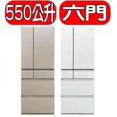 《再打X折可議價》《預購》Panasonic國際牌【NR-F553HX-N1/NR-F553HX-W1】550L六門變頻玻璃冰箱
