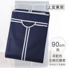 【上宜家居】加厚款 深藍色 衣櫥專用布套...