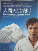 【書寶二手書T1/心靈成長_GHH】人間天堂法則-藍米克帶你創造心靈與物質的豐盛_藍米克