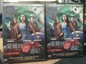 挖寶二手片-D76-000-正版DVD-歐美影集【愛麗絲西遊記 上+下/系列2部合售】-(直購價)