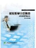 (二手書)離散數學分類題庫(離散數學習題詳解)(5版)