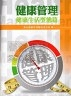 二手書R2YB103年11月三版一刷《健康管理 健康生活型態篇》新頁978986