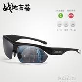 藍芽眼鏡 5.1藍芽智慧眼鏡耳機太陽鏡高科技偏光墨鏡男士開車通話 阿薩布魯