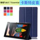 聯想 Lenovo TAB3 7 Essential 710F/I 平板皮套 卡斯特紋 7吋 超薄 三折 TB3-730X 保護套 支架 保護殼