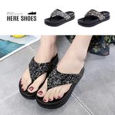[Here Shoes] 時尚水鑽厚底4cm人字拖─AS235