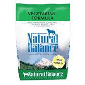 【寵物王國】Natural Balance-NB特殊低敏全素蔬菜成犬配方5磅