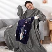 懶人被 辦公室汽車抱枕被子兩用毛毯懶人帶袖毯子可以穿在身上加厚保暖【快速出貨八折鉅惠】