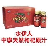 水伊人 中寧天然枸杞原汁-12瓶/盒
