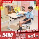 兒童書桌 學習桌椅 課桌 升降桌椅 成長書桌 功能書桌 畫畫桌 電腦桌 寫字桌 桌椅套裝【AU900】