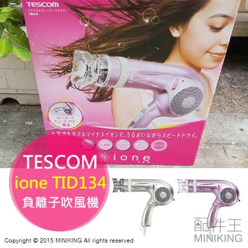 【配件王】日本代購 TESCOM ione TID134 負離子吹風機 強風速 兩色