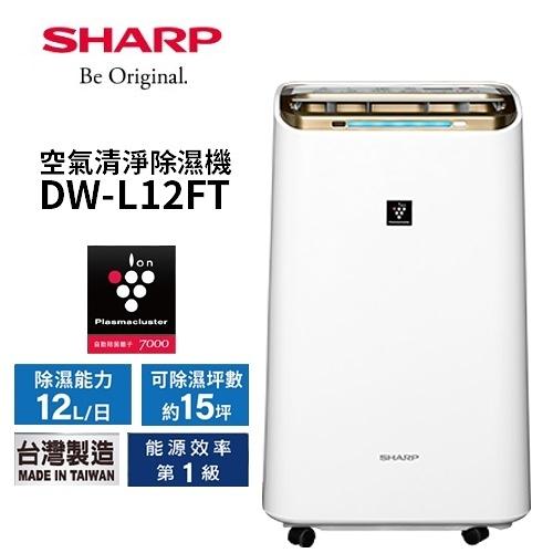 【結帳再折扣+24期0利率】SHARP 夏普 DW-L12FT-W 自動除菌離子 空氣清淨除濕機 (3年保固) 公司貨