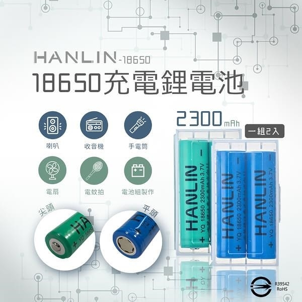 【南紡購物中心】HANLIN-18650電池 2300mah保證足量 通過國家bsmi認證(一組2顆)