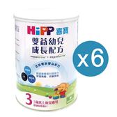 HIPP 喜寶 雙益幼兒成長配方奶粉3號800gX6罐(1歲以上幼兒適用)贈小小醫生來看診[衛立兒生活館]