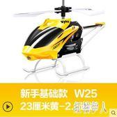 直升機小號遙控飛機合金飛機耐摔充電新手航模小學生玩具禮物 aj6955『紅袖伊人』