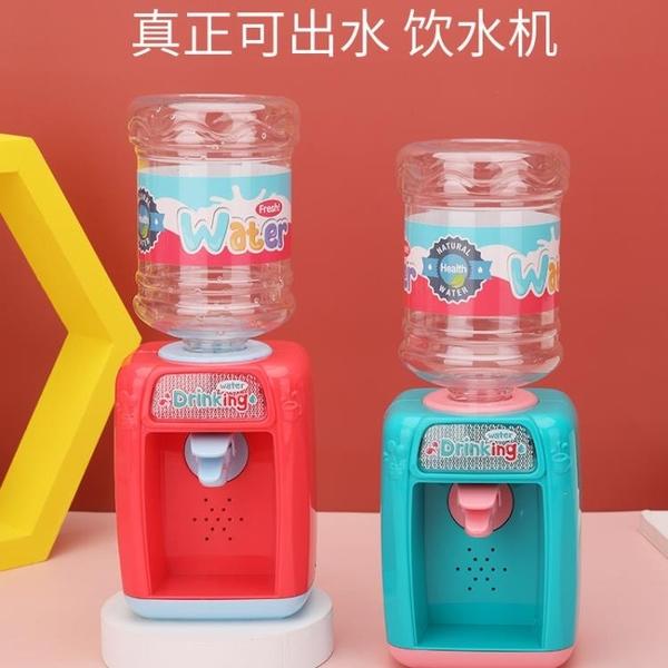 小飲水機玩具兒童能出水趣味